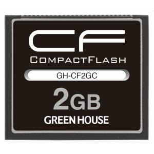 グリーンハウス(GreenHouse) 【CF 2GB】GH-CF2GC【70倍速 10MB/s】