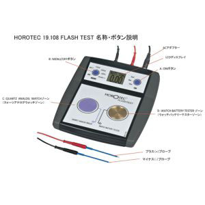 HOROTEC MSA19.108 FLASHTEST F219108【代引不可】