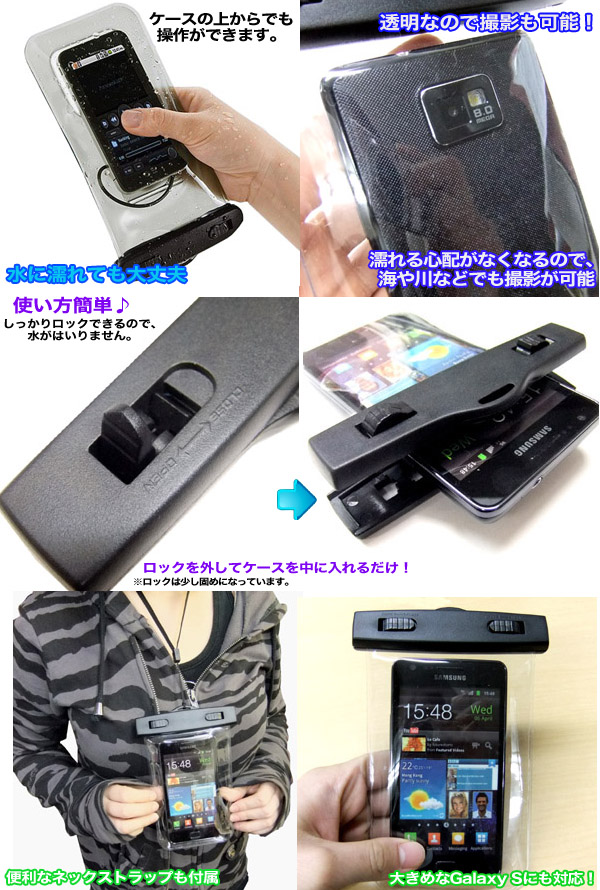 ACASE iPhone Xperia Galaxy対応防水ケース
