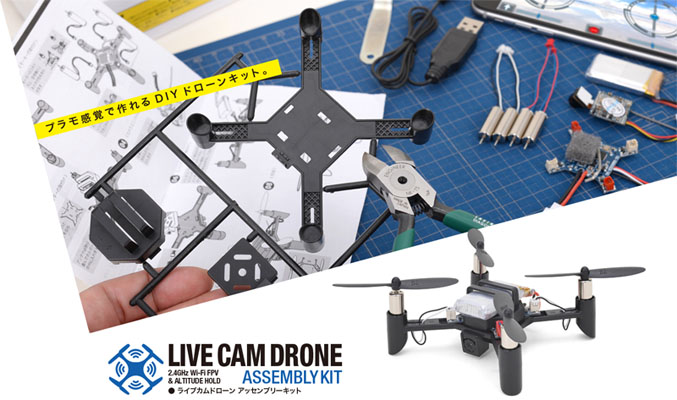 G-FORCE ジーフォース【正規品】 DIYドローンキット【楽天2017受賞記念特価】LIVE CAM DRONE ASSEMBLY KIT DX 2.4GHz 送信機付属 GB390