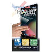 Fine Label Nexus 7専用液晶保護フィルム HFN-001(for nexus 7)