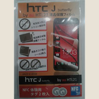 Fine Label HTC J butterfly 専用液晶保護フィルム HFN-011(for au HJ HTL21)