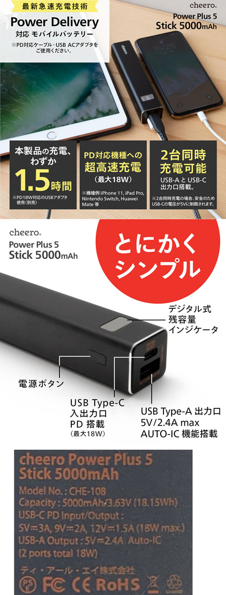 チーロ cheero チーロ モバイルバッテリー cheero Power Plus 5 Stick 5000mAh with Power Delivery 18W Black CHE-108-BK